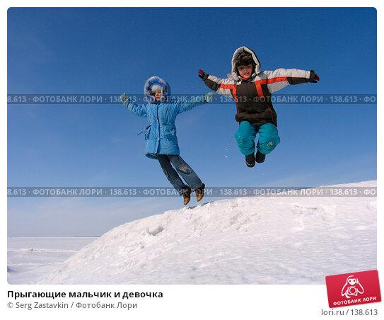 Прыгающие мальчик и девочка, фото № 138613, снято 8 апреля 2006 г. (c) Serg Zastavkin / Фотобанк Лори