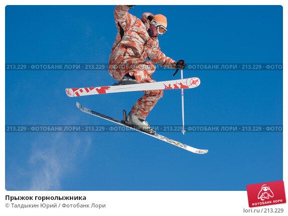 Прыжок горнолыжника, фото № 213229, снято 8 февраля 2008 г. (c) Талдыкин Юрий / Фотобанк Лори