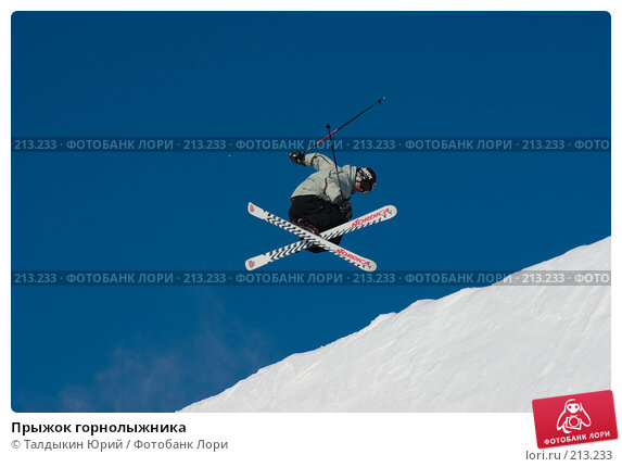 Купить «Прыжок горнолыжника», фото № 213233, снято 8 февраля 2008 г. (c) Талдыкин Юрий / Фотобанк Лори