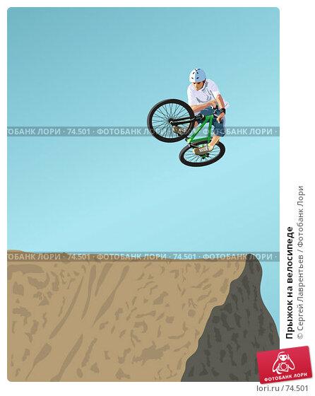 Прыжок на велосипеде, иллюстрация № 74501 (c) Сергей Лаврентьев / Фотобанк Лори