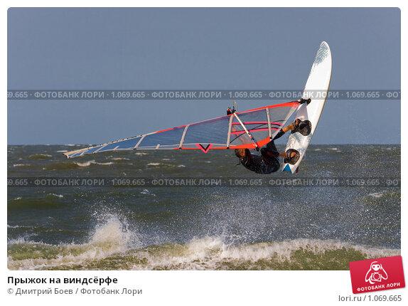 Купить «Прыжок на виндсёрфе», фото № 1069665, снято 17 августа 2009 г. (c) Дмитрий Боев / Фотобанк Лори