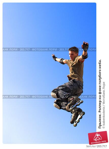 Прыжок. Роллер на фоне голубого неба., фото № 203717, снято 30 сентября 2007 г. (c) Бабенко Денис Юрьевич / Фотобанк Лори