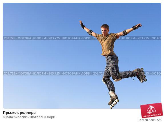 Купить «Прыжок роллера», фото № 203725, снято 30 сентября 2007 г. (c) Бабенко Денис Юрьевич / Фотобанк Лори