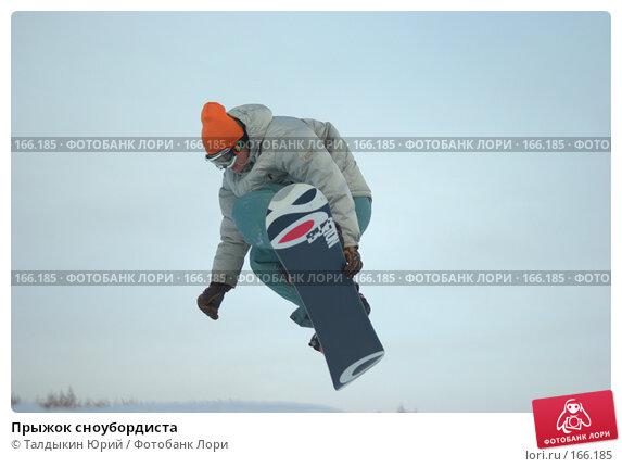 Прыжок сноубордиста, фото № 166185, снято 23 февраля 2017 г. (c) Талдыкин Юрий / Фотобанк Лори