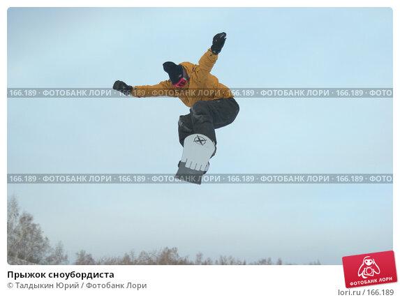 Прыжок сноубордиста, фото № 166189, снято 29 марта 2017 г. (c) Талдыкин Юрий / Фотобанк Лори