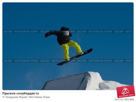 Прыжок сноубордиста, фото № 202065, снято 8 февраля 2008 г. (c) Талдыкин Юрий / Фотобанк Лори