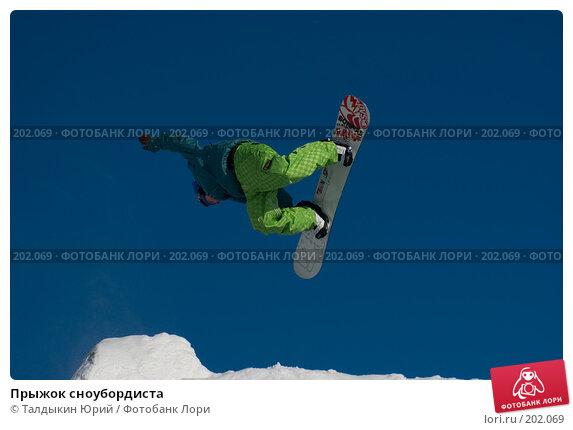 Купить «Прыжок сноубордиста», фото № 202069, снято 8 февраля 2008 г. (c) Талдыкин Юрий / Фотобанк Лори