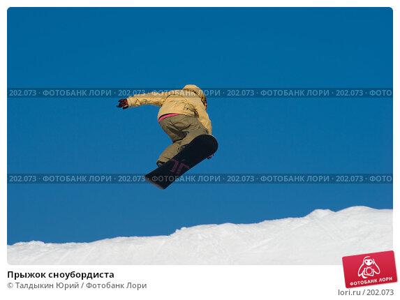 Купить «Прыжок сноубордиста», фото № 202073, снято 8 февраля 2008 г. (c) Талдыкин Юрий / Фотобанк Лори