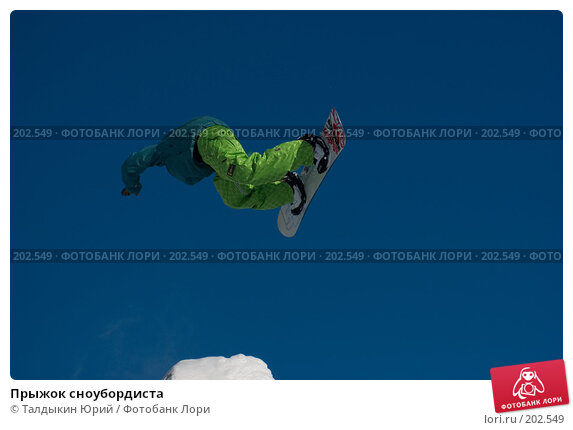 Прыжок сноубордиста, фото № 202549, снято 8 февраля 2008 г. (c) Талдыкин Юрий / Фотобанк Лори