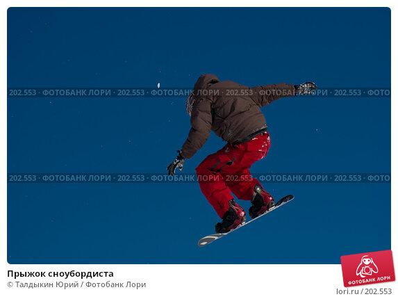 Прыжок сноубордиста, фото № 202553, снято 8 февраля 2008 г. (c) Талдыкин Юрий / Фотобанк Лори
