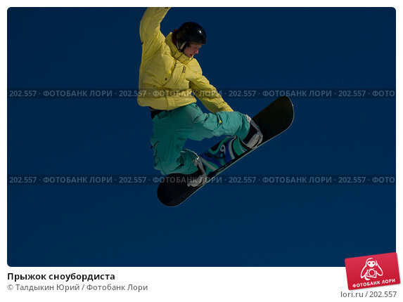 Прыжок сноубордиста, фото № 202557, снято 8 февраля 2008 г. (c) Талдыкин Юрий / Фотобанк Лори