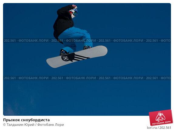 Прыжок сноубордиста, фото № 202561, снято 8 февраля 2008 г. (c) Талдыкин Юрий / Фотобанк Лори