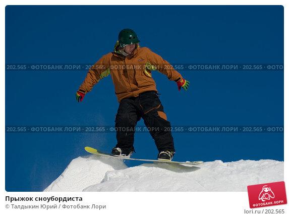 Прыжок сноубордиста, фото № 202565, снято 8 февраля 2008 г. (c) Талдыкин Юрий / Фотобанк Лори