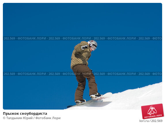 Прыжок сноубордиста, фото № 202569, снято 8 февраля 2008 г. (c) Талдыкин Юрий / Фотобанк Лори