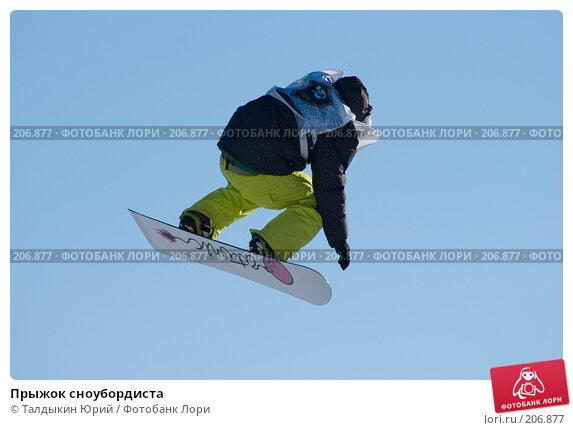 Прыжок сноубордиста, фото № 206877, снято 9 февраля 2008 г. (c) Талдыкин Юрий / Фотобанк Лори