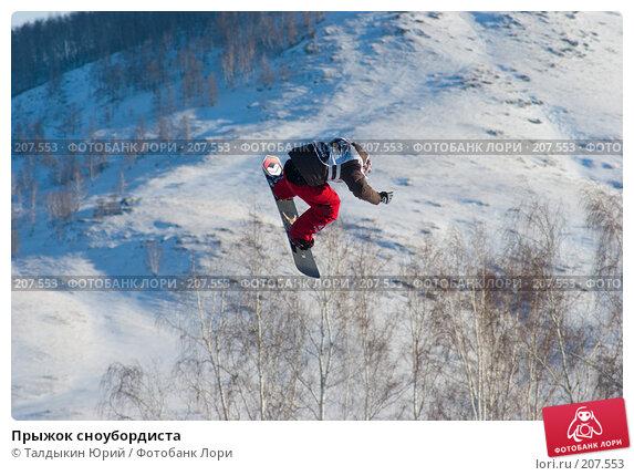 Прыжок сноубордиста, фото № 207553, снято 9 февраля 2008 г. (c) Талдыкин Юрий / Фотобанк Лори