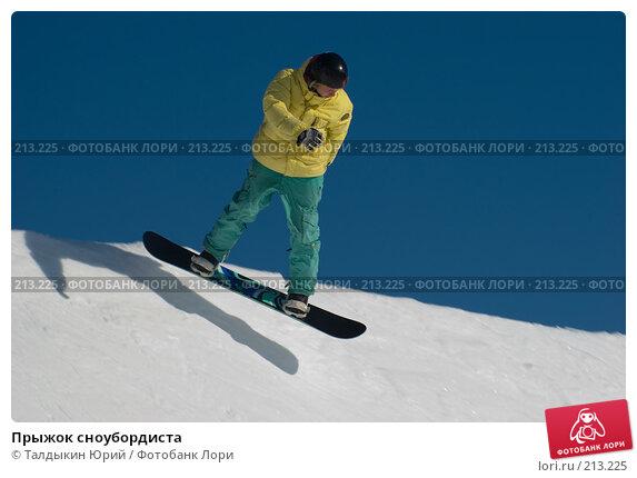 Прыжок сноубордиста, фото № 213225, снято 8 февраля 2008 г. (c) Талдыкин Юрий / Фотобанк Лори