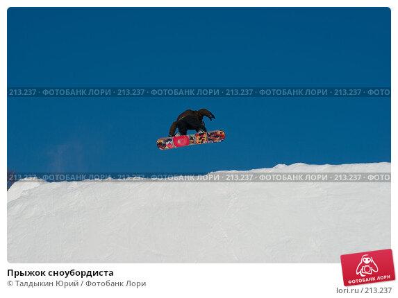 Купить «Прыжок сноубордиста», фото № 213237, снято 8 февраля 2008 г. (c) Талдыкин Юрий / Фотобанк Лори