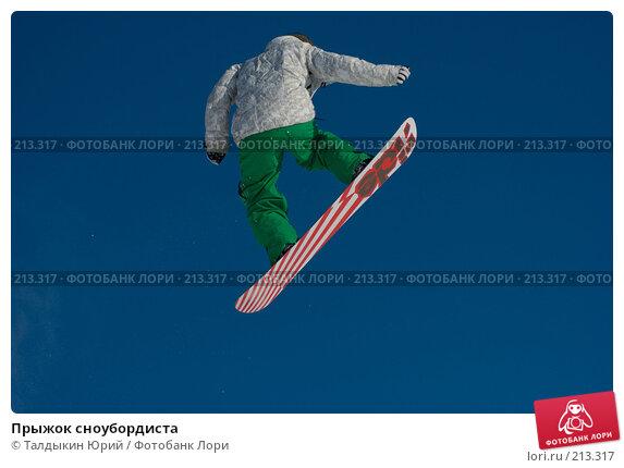 Прыжок сноубордиста, фото № 213317, снято 8 февраля 2008 г. (c) Талдыкин Юрий / Фотобанк Лори