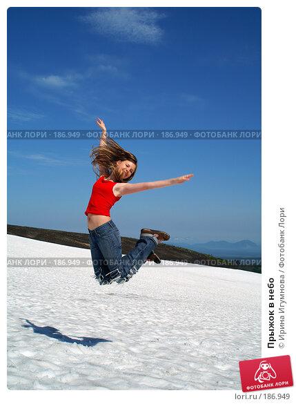 Купить «Прыжок в небо», фото № 186949, снято 23 августа 2006 г. (c) Ирина Игумнова / Фотобанк Лори