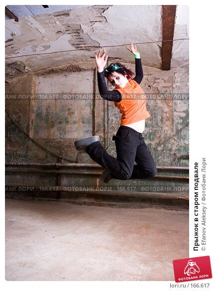 Купить «Прыжок в старом подвале», фото № 166617, снято 7 декабря 2007 г. (c) Efanov Aleksey / Фотобанк Лори