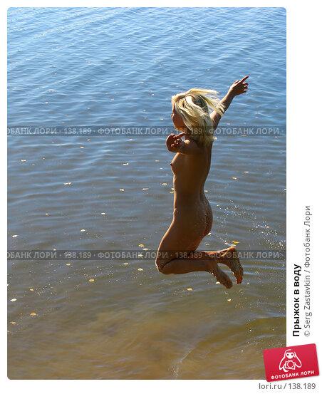 Прыжок в воду, фото № 138189, снято 18 сентября 2005 г. (c) Serg Zastavkin / Фотобанк Лори