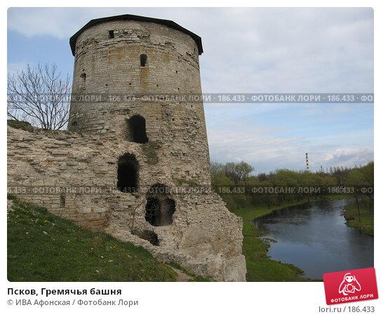 Псков, Гремячья башня, фото № 186433, снято 4 мая 2007 г. (c) ИВА Афонская / Фотобанк Лори