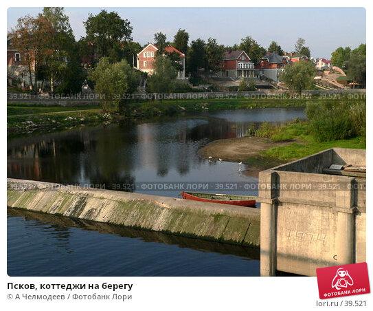 Псков, коттеджи на берегу, фото № 39521, снято 14 сентября 2006 г. (c) A Челмодеев / Фотобанк Лори