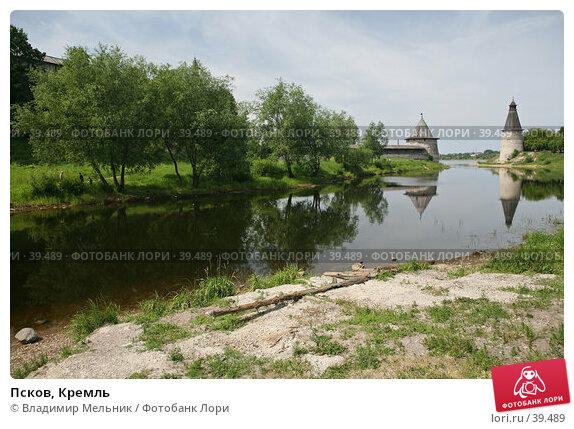 Купить «Псков, Кремль», фото № 39489, снято 6 июля 2006 г. (c) Владимир Мельник / Фотобанк Лори