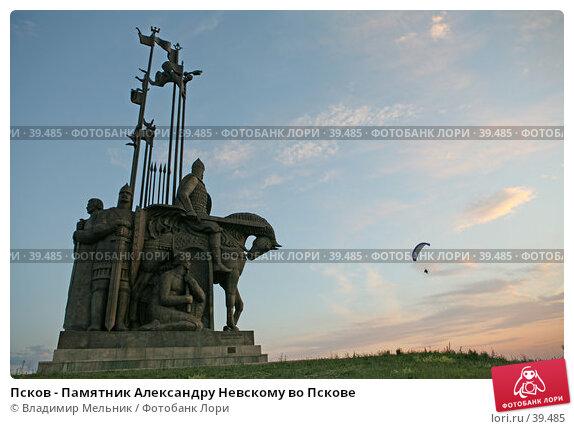 Псков - Памятник Александру Невскому во Пскове, фото № 39485, снято 6 июля 2006 г. (c) Владимир Мельник / Фотобанк Лори