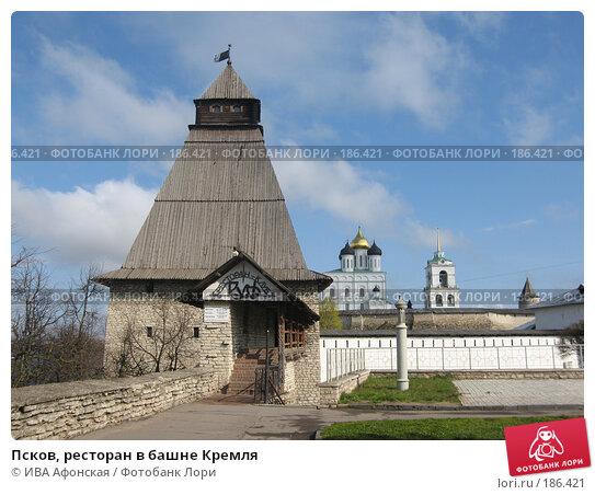 Купить «Псков, ресторан в башне Кремля», фото № 186421, снято 4 мая 2007 г. (c) ИВА Афонская / Фотобанк Лори