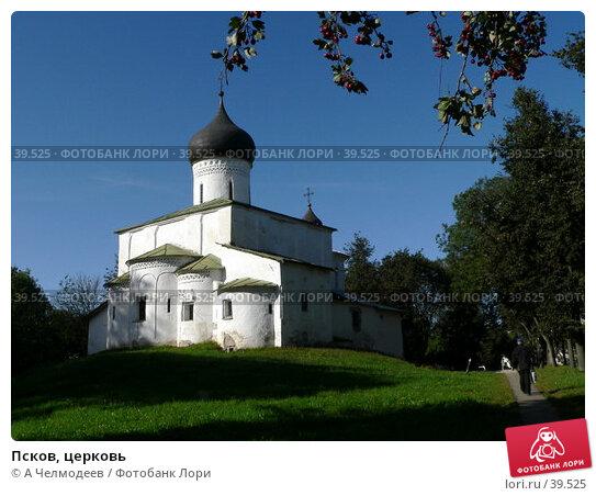 Псков, церковь, фото № 39525, снято 15 сентября 2006 г. (c) A Челмодеев / Фотобанк Лори