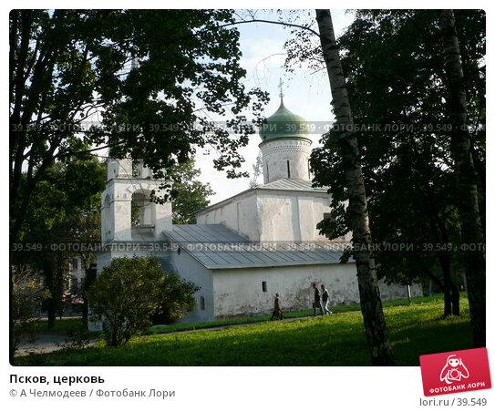 Купить «Псков, церковь», фото № 39549, снято 19 сентября 2006 г. (c) A Челмодеев / Фотобанк Лори