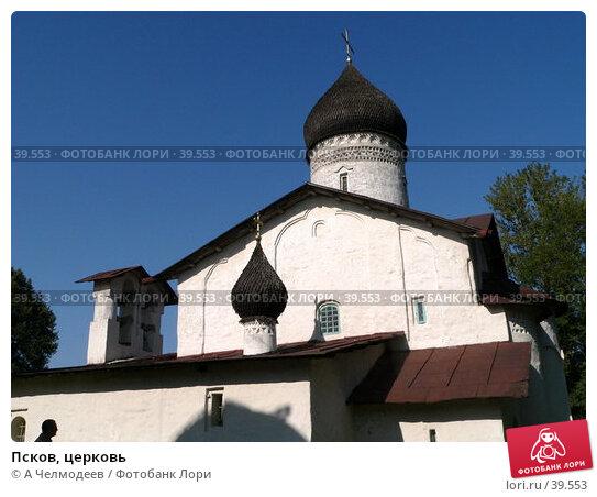 Купить «Псков, церковь», фото № 39553, снято 19 сентября 2006 г. (c) A Челмодеев / Фотобанк Лори