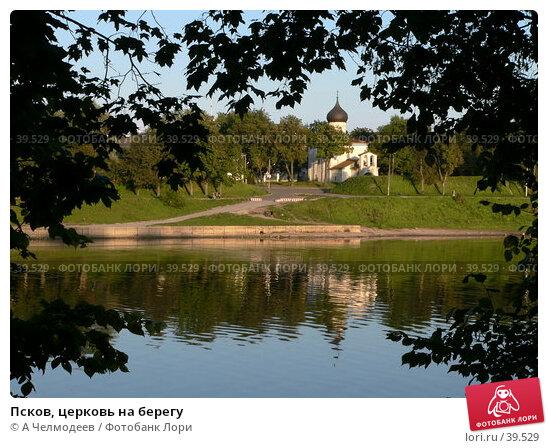 Псков, церковь на берегу, фото № 39529, снято 16 сентября 2006 г. (c) A Челмодеев / Фотобанк Лори