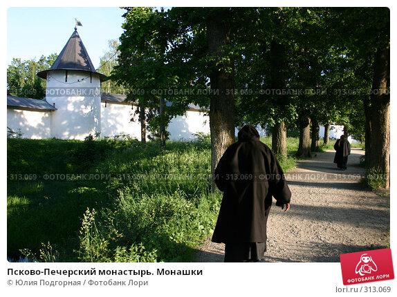 Купить «Псково-Печерский монастырь. Монашки», фото № 313069, снято 21 апреля 2018 г. (c) Юлия Селезнева / Фотобанк Лори