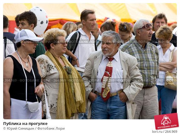 Публика на прогулке, фото № 264969, снято 25 августа 2007 г. (c) Юрий Синицын / Фотобанк Лори