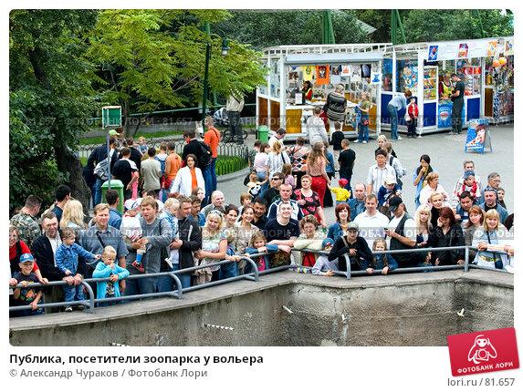 Публика, посетители зоопарка у вольера, фото № 81657, снято 13 августа 2006 г. (c) Александр Чураков / Фотобанк Лори