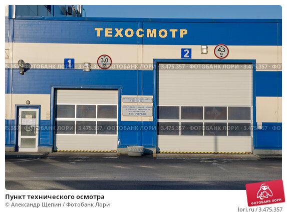 Купить «Пункт технического осмотра», эксклюзивное фото № 3475357, снято 28 апреля 2012 г. (c) Александр Щепин / Фотобанк Лори