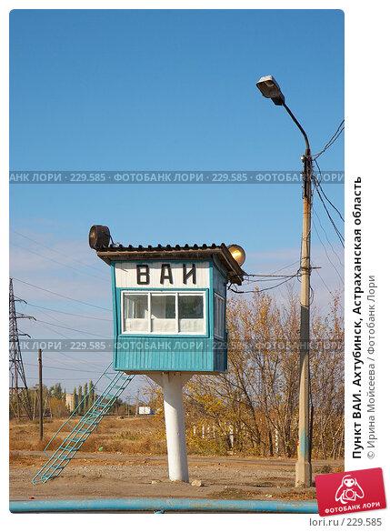 Пункт ВАИ. Ахтубинск, Астраханская область, эксклюзивное фото № 229585, снято 20 октября 2007 г. (c) Ирина Мойсеева / Фотобанк Лори