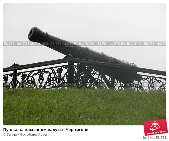 Купить «Пушка на насыпном валу в г. Чернигове», фото № 58761, снято 1 июня 2007 г. (c) Sanna / Фотобанк Лори