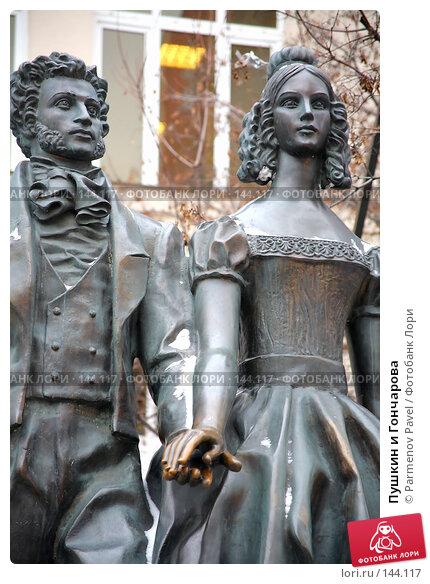 Купить «Пушкин и Гончарова», фото № 144117, снято 13 ноября 2007 г. (c) Parmenov Pavel / Фотобанк Лори