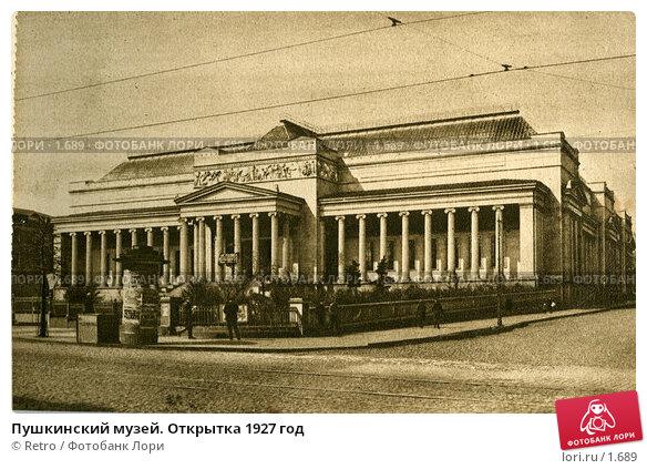 Пушкинский музей. Открытка 1927 год, фото № 1689, снято 22 января 2017 г. (c) Retro / Фотобанк Лори