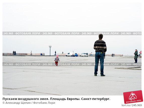 Пускаем воздушного змея. Площадь Европы. Санкт-петербург., эксклюзивное фото № 245969, снято 6 апреля 2008 г. (c) Александр Щепин / Фотобанк Лори