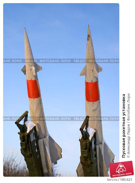 Пусковая ракетная установка, фото № 180621, снято 20 января 2008 г. (c) Александр Лядов / Фотобанк Лори