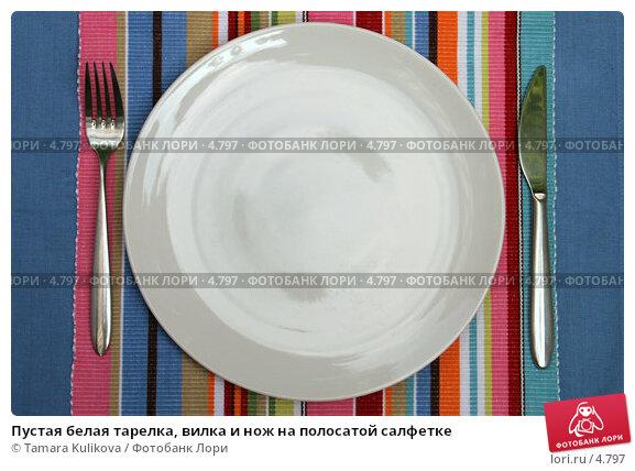 Пустая белая тарелка, вилка и нож на полосатой салфетке, фото № 4797, снято 17 июня 2006 г. (c) Tamara Kulikova / Фотобанк Лори