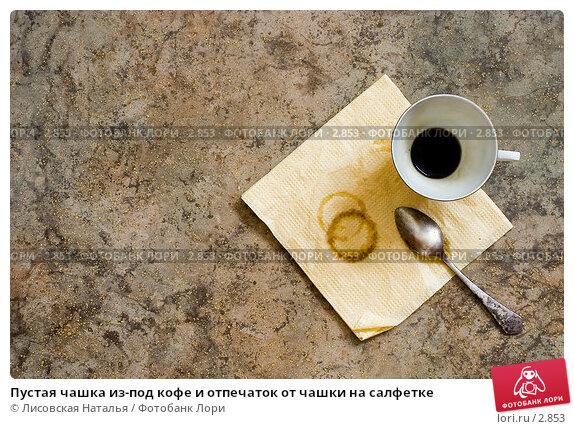 Пустая чашка из-под кофе и отпечаток от чашки на салфетке, фото № 2853, снято 7 февраля 2006 г. (c) Лисовская Наталья / Фотобанк Лори