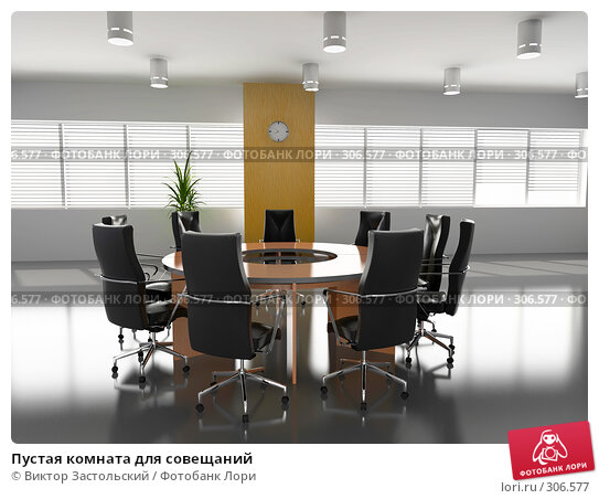 Пустая комната для совещаний, иллюстрация № 306577 (c) Виктор Застольский / Фотобанк Лори