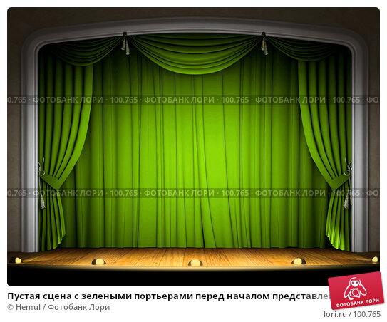 Пустая сцена с зелеными портьерами перед началом представления, иллюстрация № 100765 (c) Hemul / Фотобанк Лори