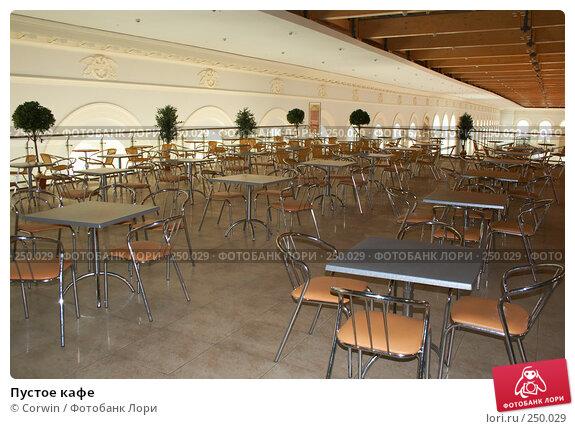 Пустое кафе, фото № 250029, снято 12 апреля 2008 г. (c) Corwin / Фотобанк Лори